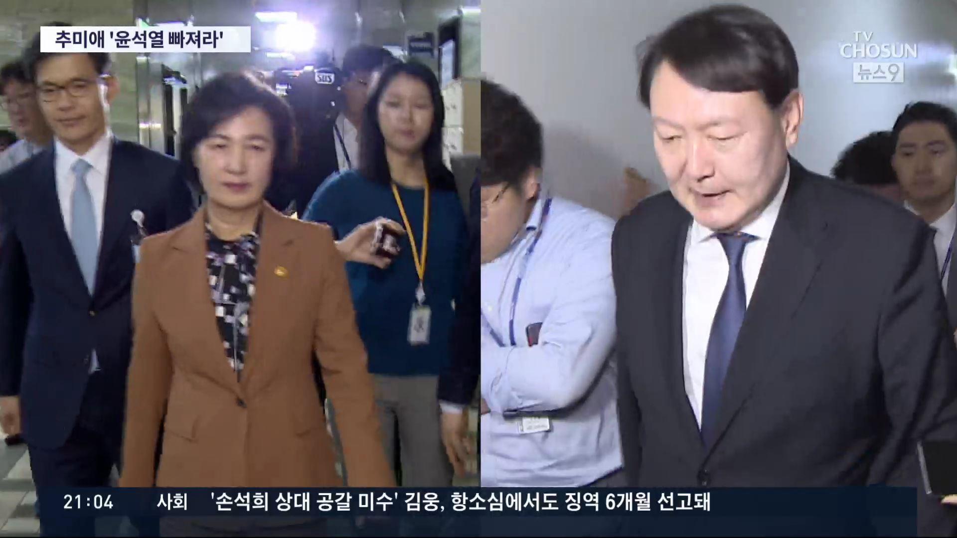 秋, '尹 관련' 전방위 수사지시…'총장지시 받지말고 결과만 보고'