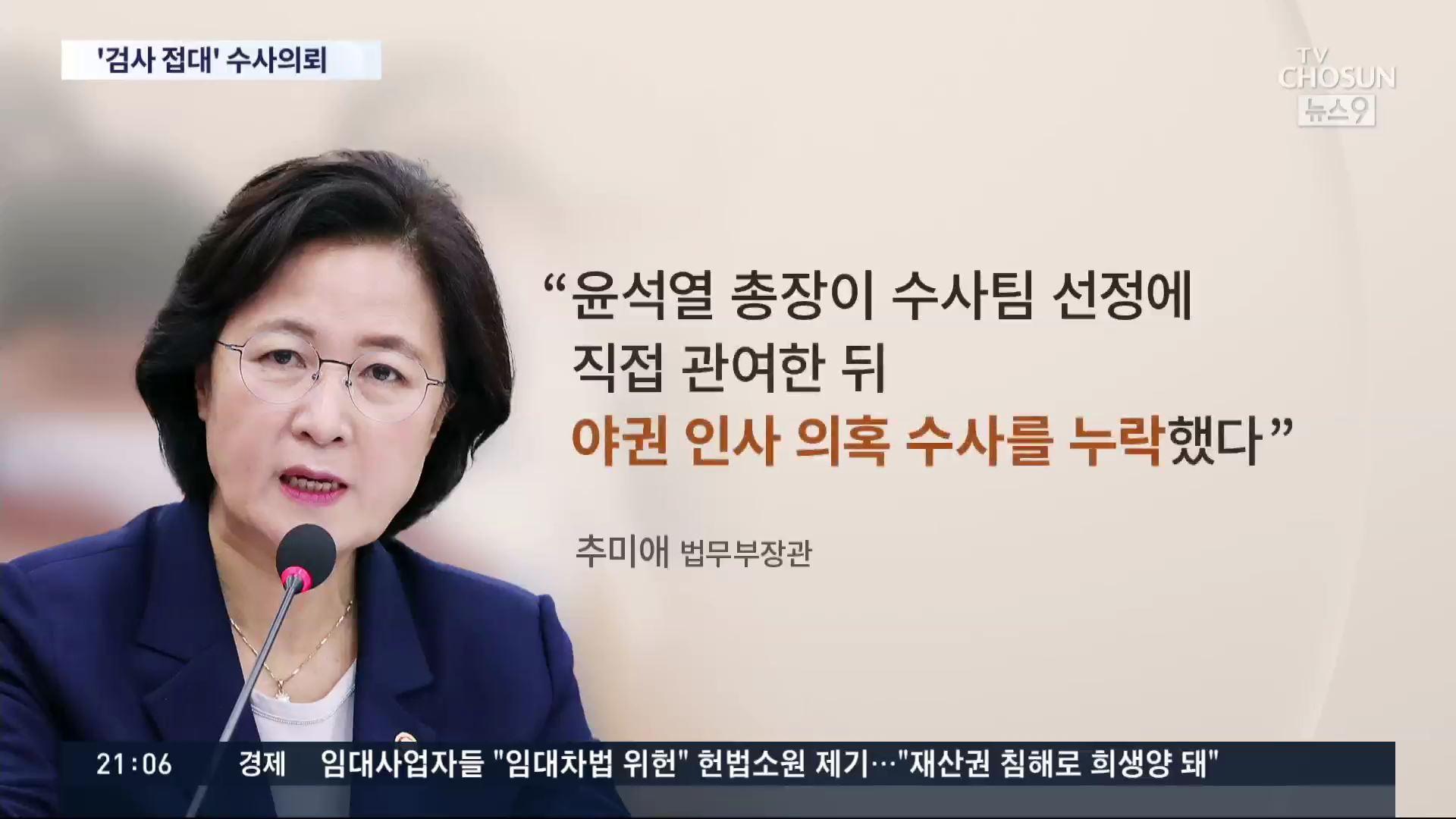 秋 '野 인사 의혹 수사 누락'…전현직 남부지검장 '모두 보고했다'