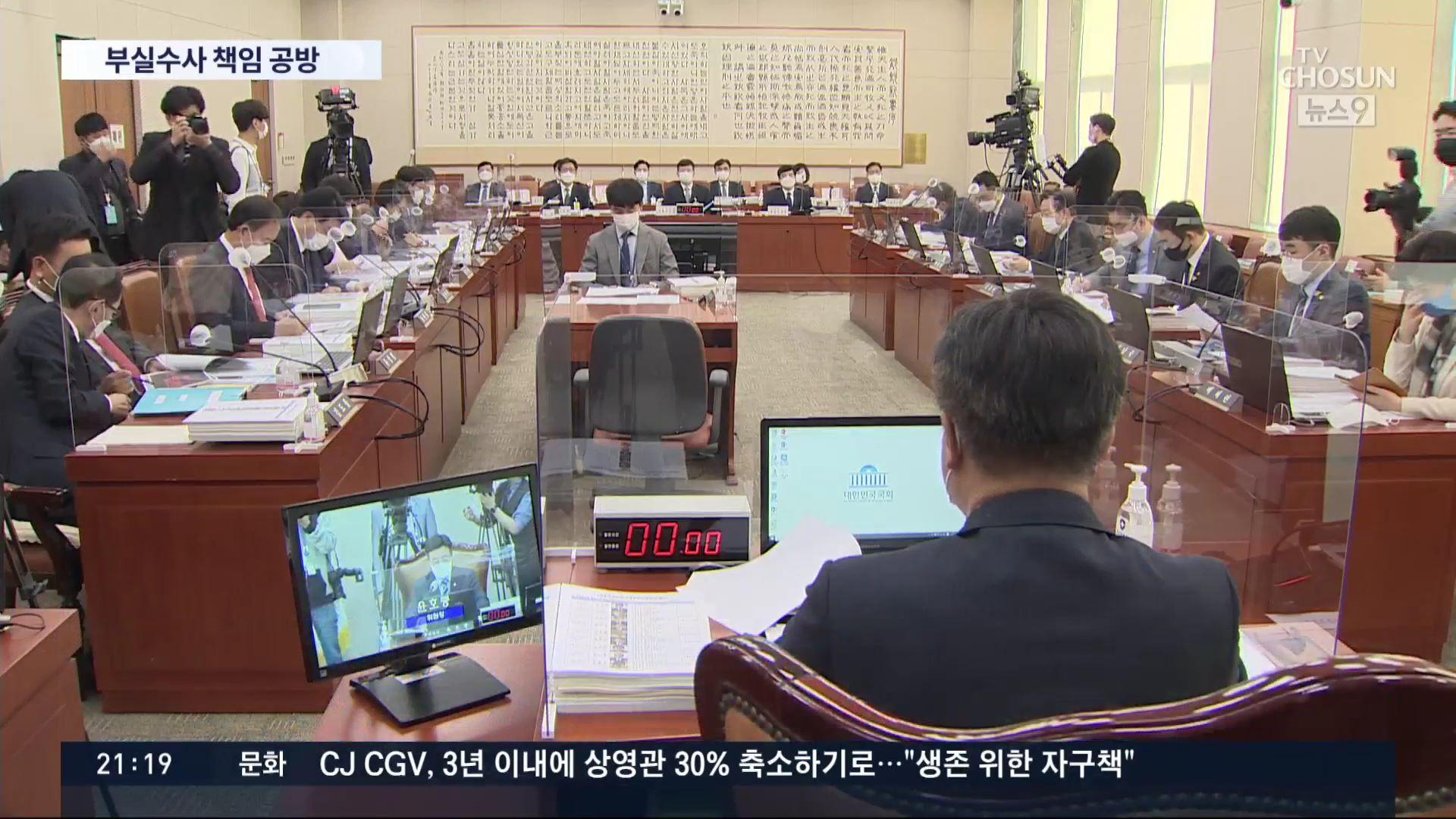 라임·옵티머스 檢수사 공방…與 '윤석열 탓' vs 野 '추미애 탓'