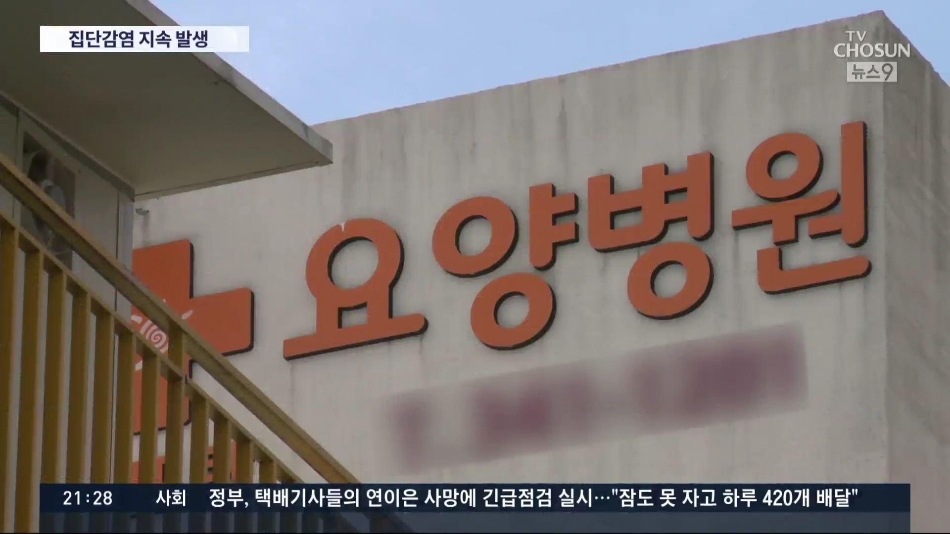 재활·요양병원 추가 확진…서울서 또 '조용한 전파자' 3명