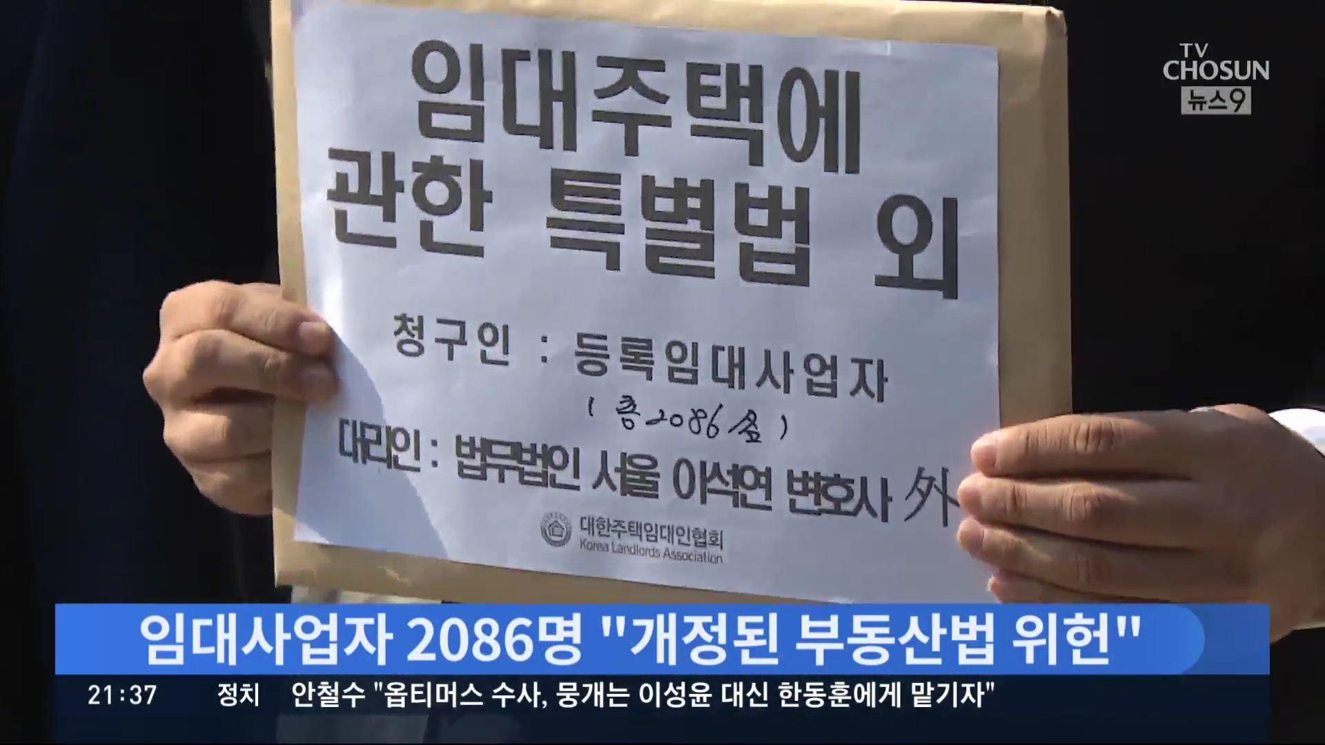 '재산권 침해' 임대사업자들, '임대차법 위헌' 헌법소원