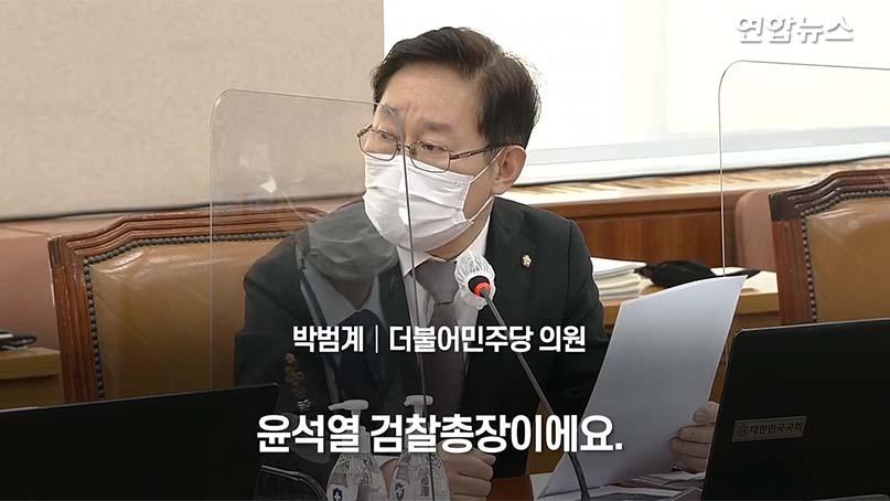 [단독 취재후 Talk] 與 박범계 '옵티머스도 윤석열 탓'…사실은 이혁진 도피 때문에 '각하'