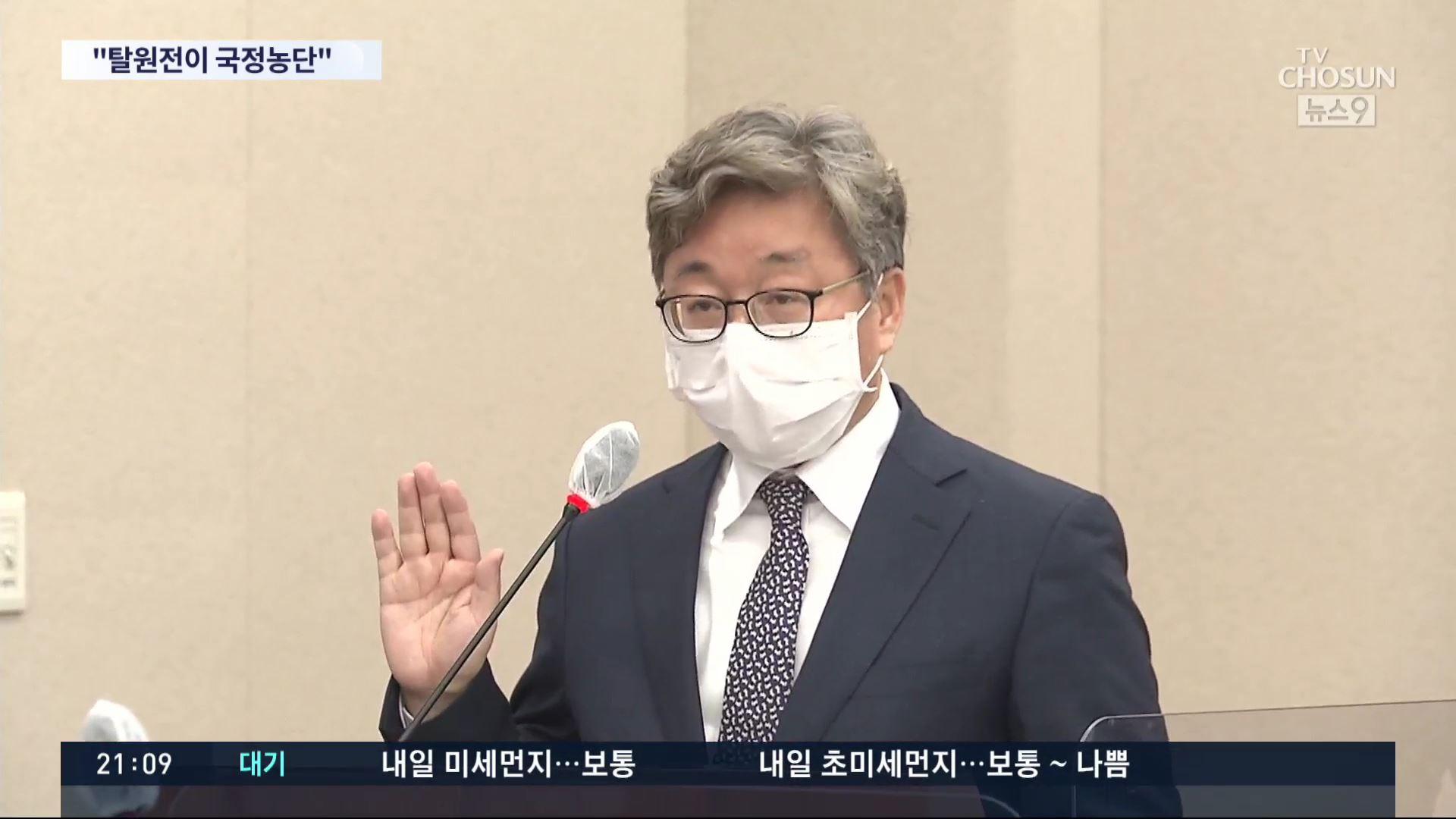 채희봉 '靑, 경제성 평가 관여 안해'…野 '탈원전 국정농단'