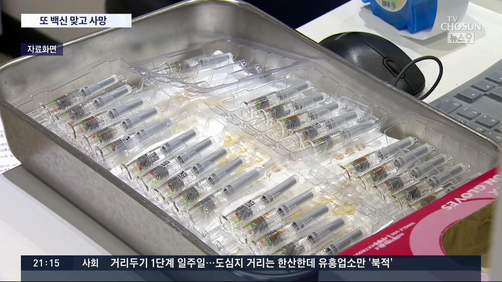 인천·고창 이어 대전서도 독감백신 접종 80대 사망