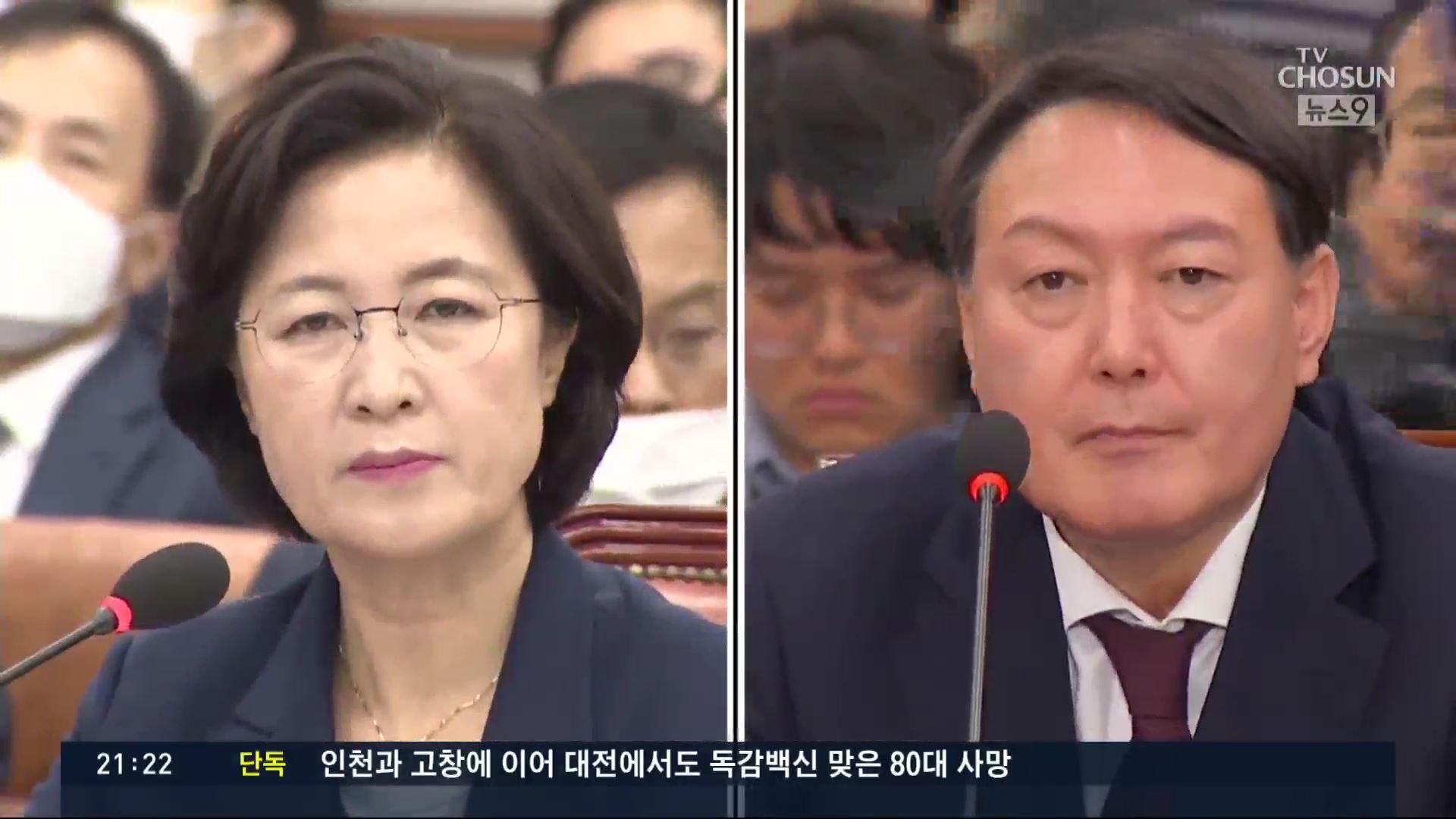 추미애 '윤석열 수사팀 확대·강화'…검찰 내부 '술렁'
