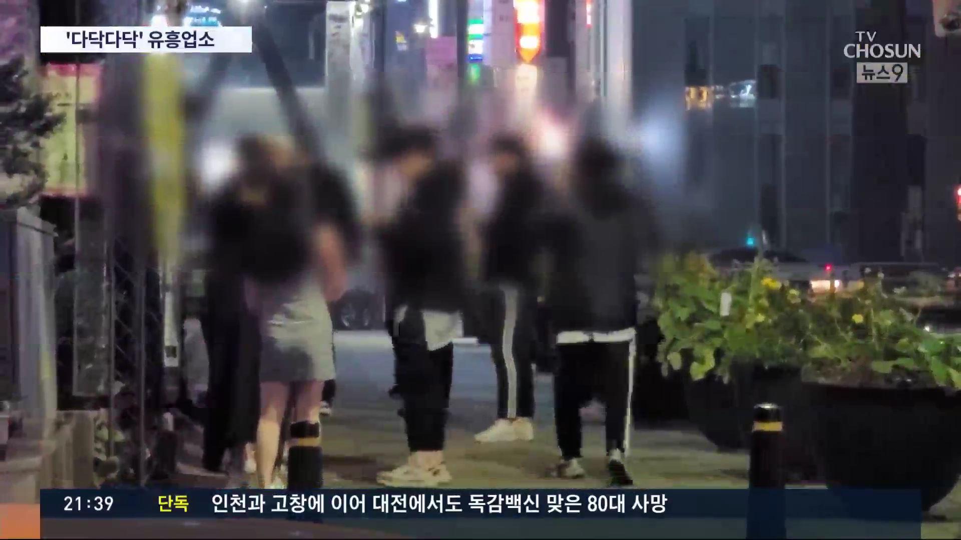 거리두기 1단계 일주일…거리는 '한산', 유흥업소만 '북적'
