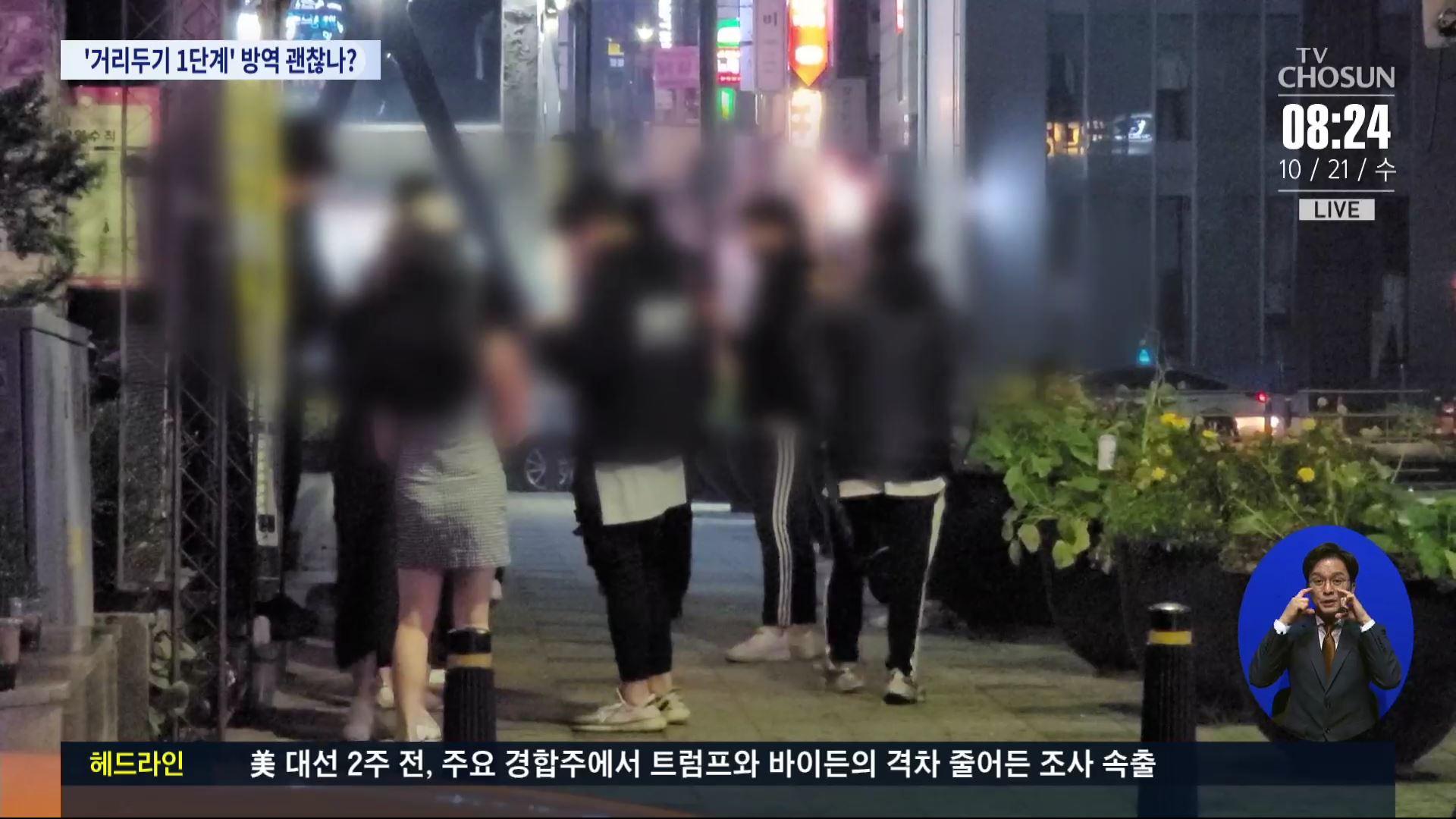 거리두기 1단계 일주일…거리는 '한산', 유흥업소는 '북적'