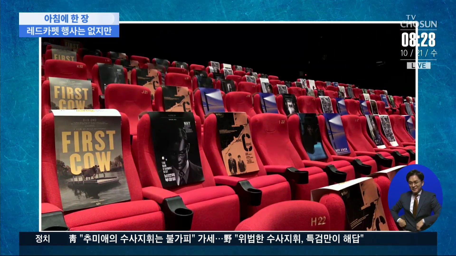 [아침에 한 장] 레드카펫 없는 '부산국제영화제' 개막