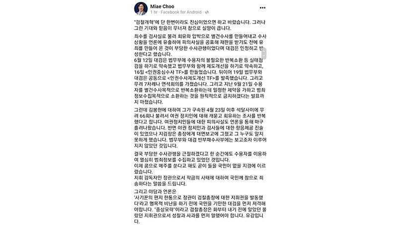 추미애 '대검 국민 기망…윤석열, 사과부터 했어야'
