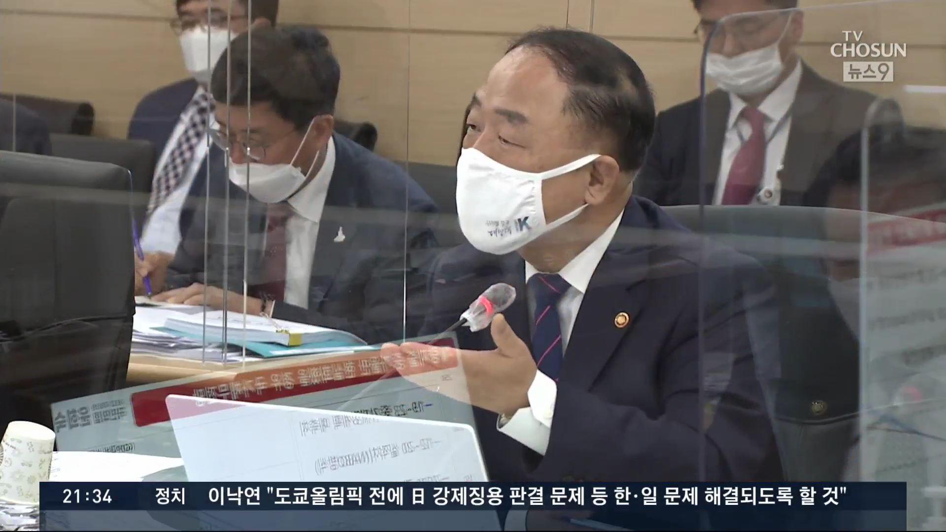 '대주주 3억'에 동학개미 분노…野  '법으로 10억 유지' 발의