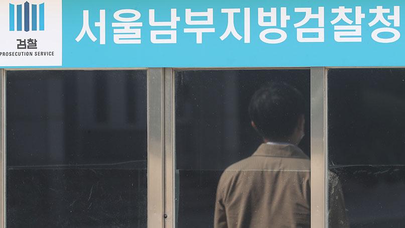 '라임 수사' 박순철 서울남부지검장 사의 표명