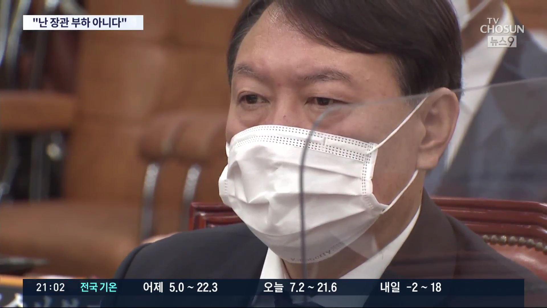 尹 '장관 부하 아니다' 작심발언 ↔ 秋 '지휘 받는 공무원'