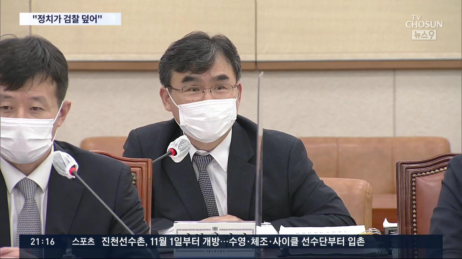'정치가 검찰 덮어버렸다'…'라임 수사' 남부지검장 사의