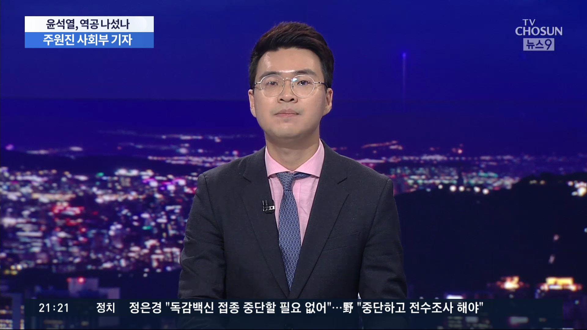 윤석열 작심 발언·남부지검장 돌연 사임 배경은