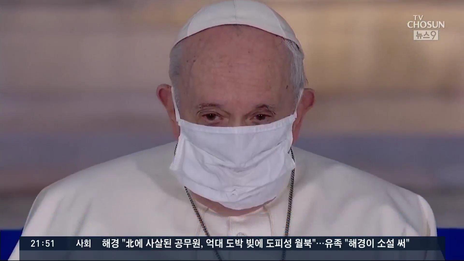 교황, 동성결합법 첫 공개 지지…'성정체성 문화전쟁' 불붙나