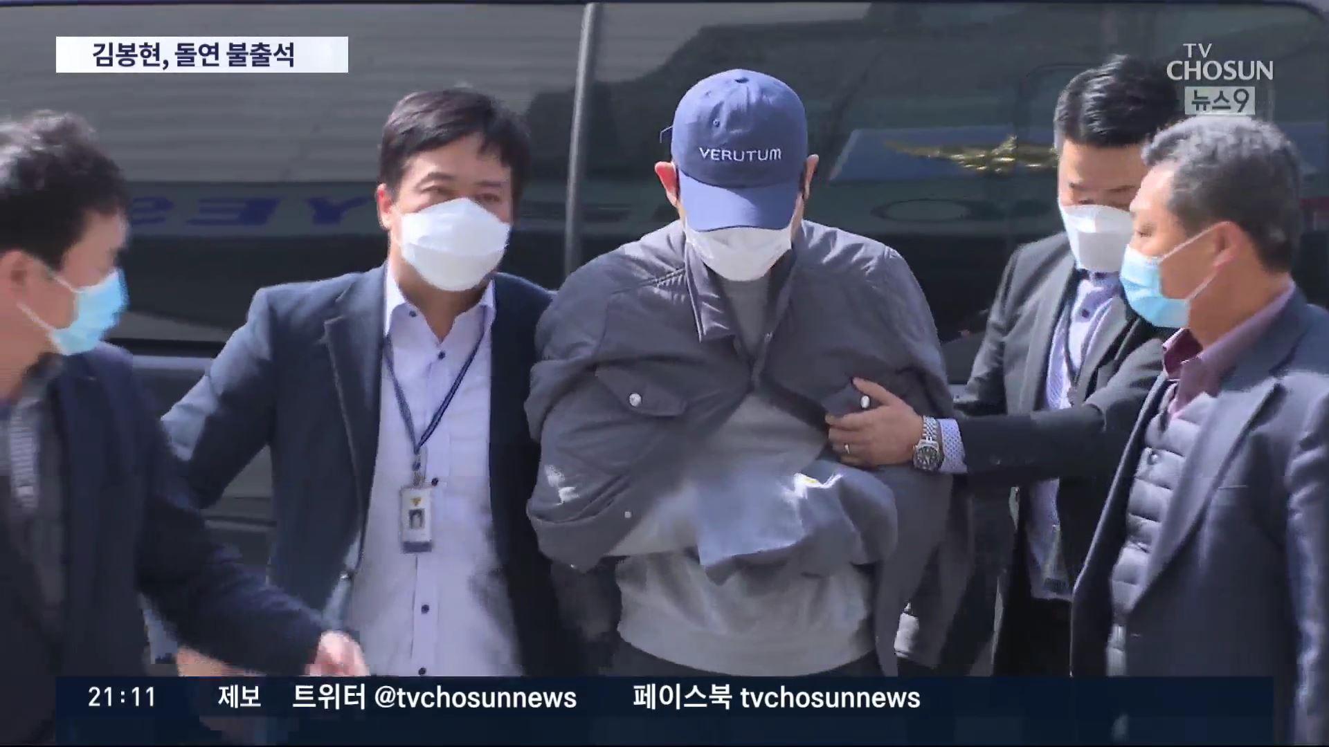 김봉현 측근 '이상호 룸살롱 사진, 김봉현 지시로 언론에 뿌렸다'