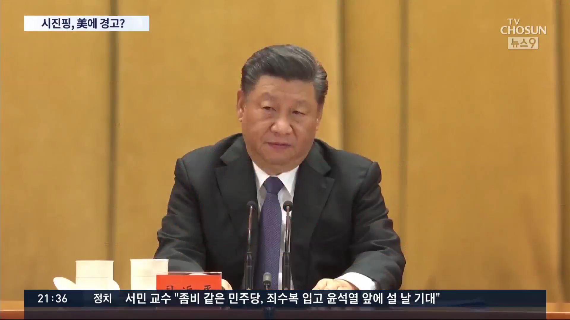 시진핑 '한국전쟁은 美의 침략…죽음의 길로 이어질 것'