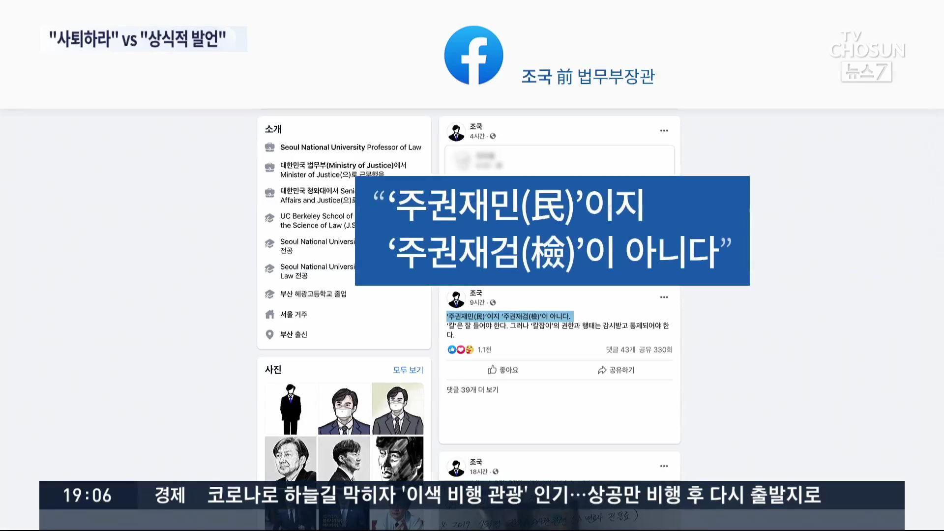 '尹 봉사 발언' 정치권 넘어 장외로…조국 vs 진중권 설전
