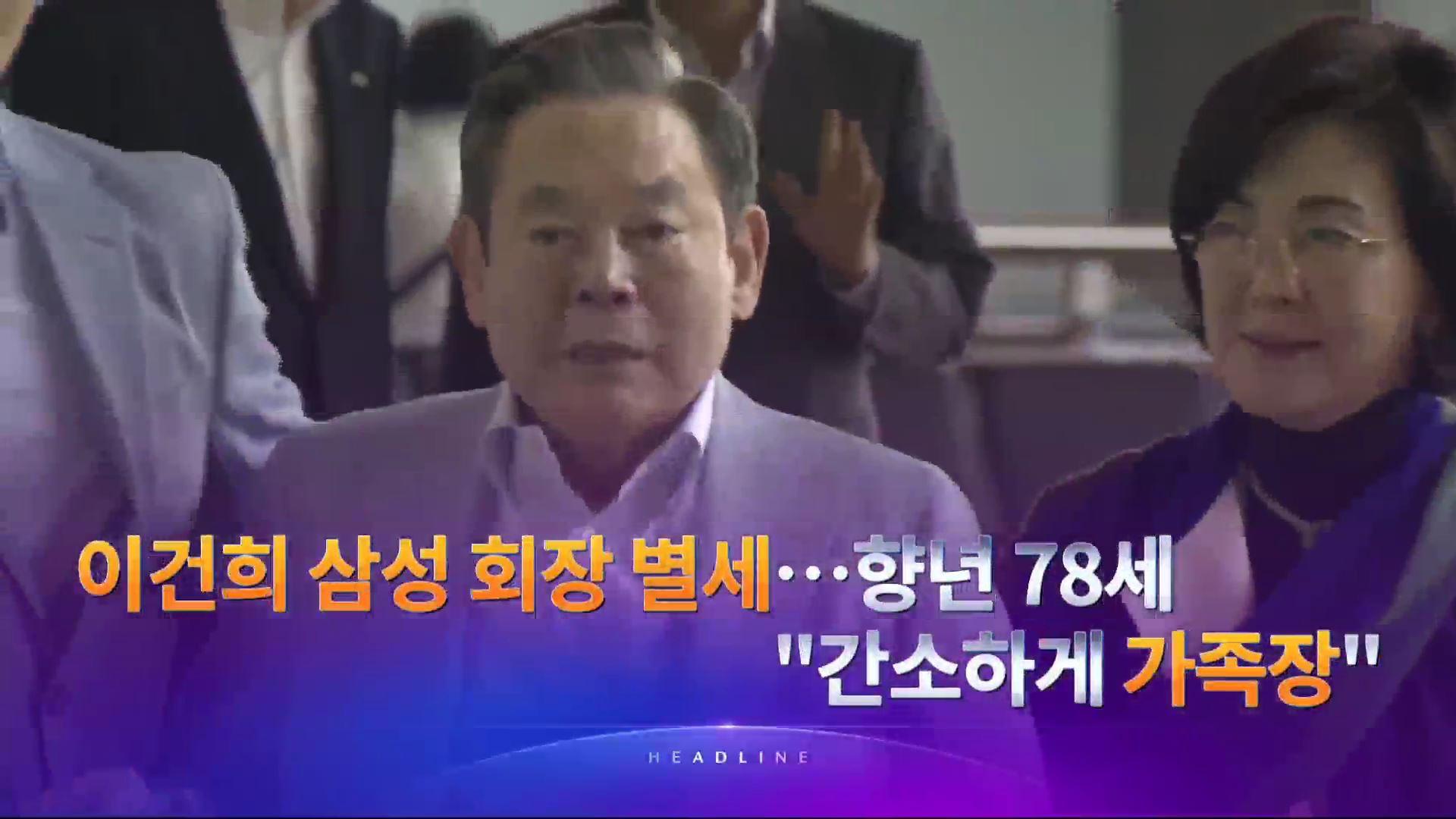 10월 25일 '뉴스7' 헤드라인