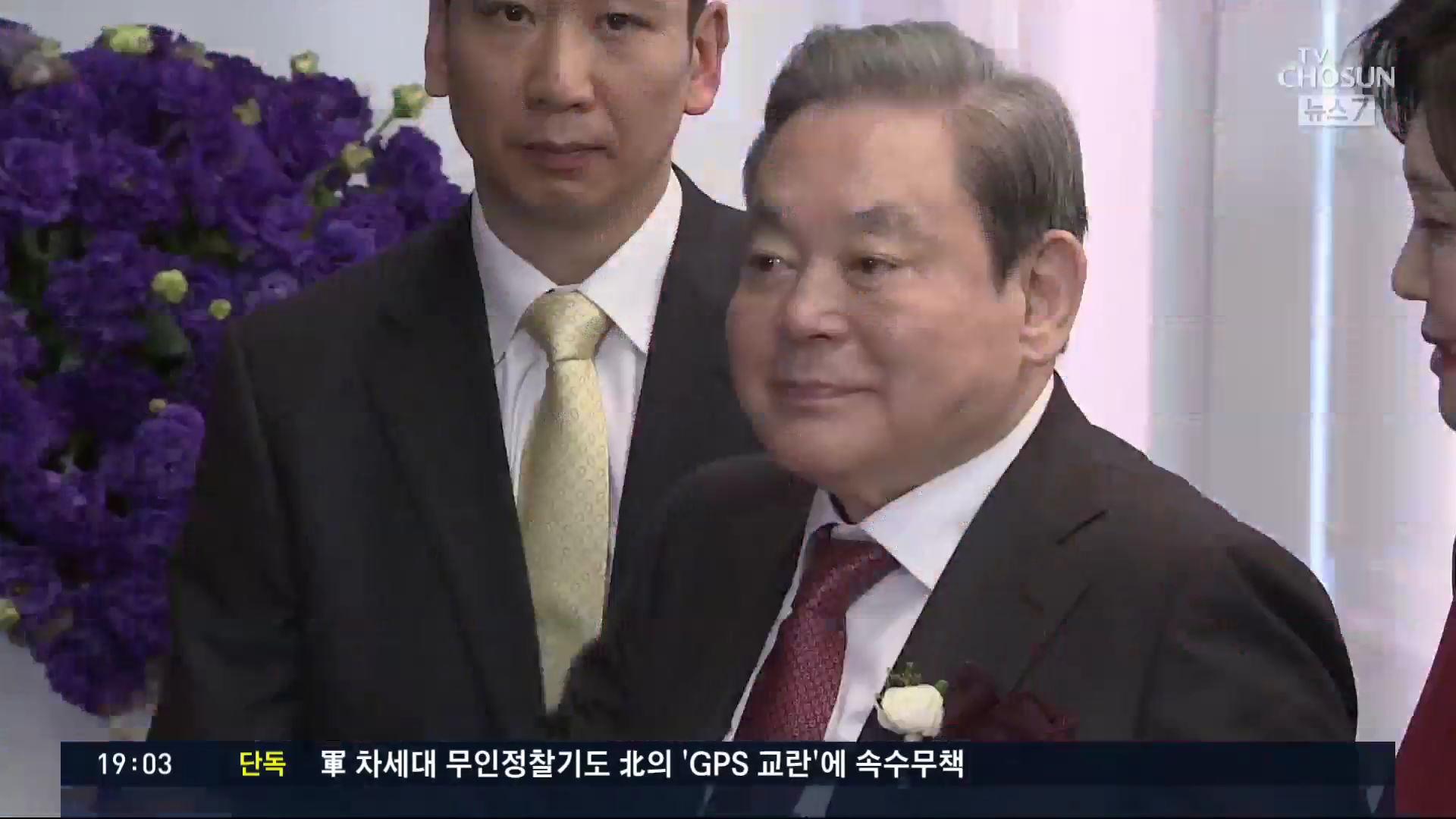 이건희 삼성 회장  별세…향년 78세로 '반도..