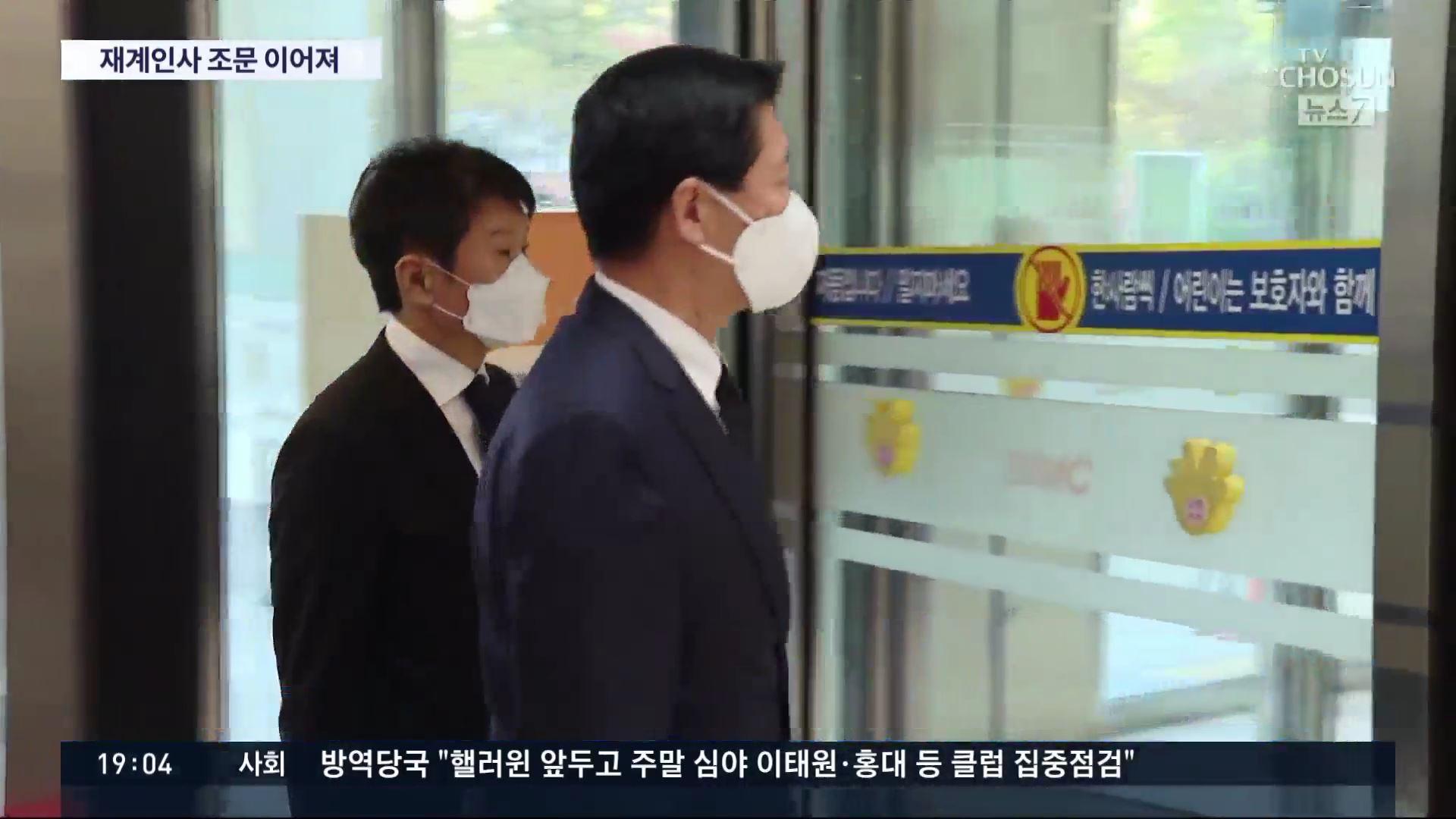 차분한 분위기 속 가족장…재계 '혁신의 리..