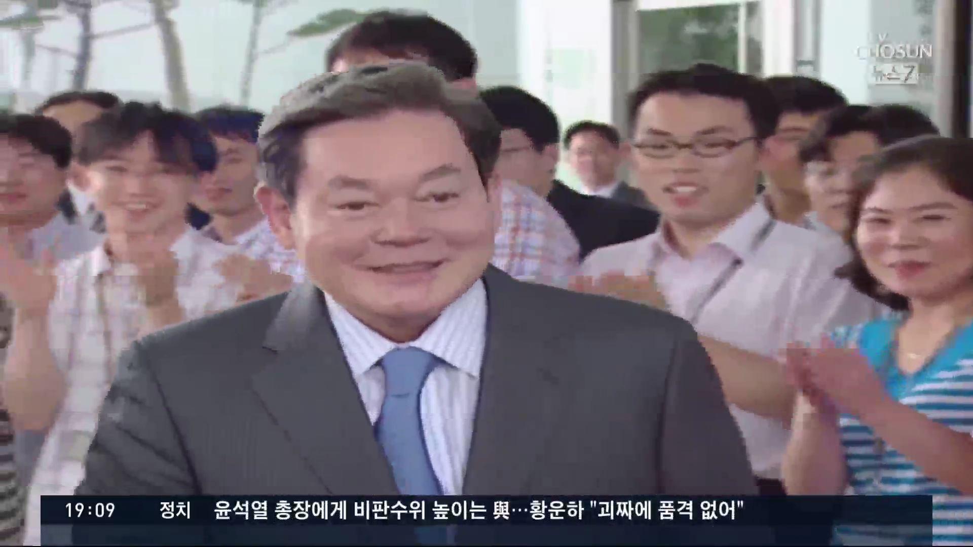 특검 수사에 자동차 사업 실패…이건희 회장..