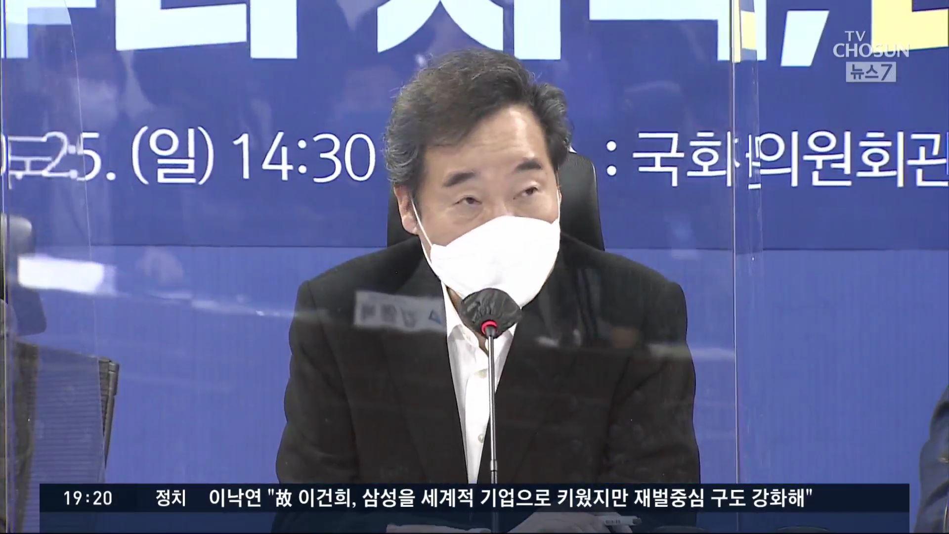 [단독] 선관위, '이낙연 복합기' 계약자 조..