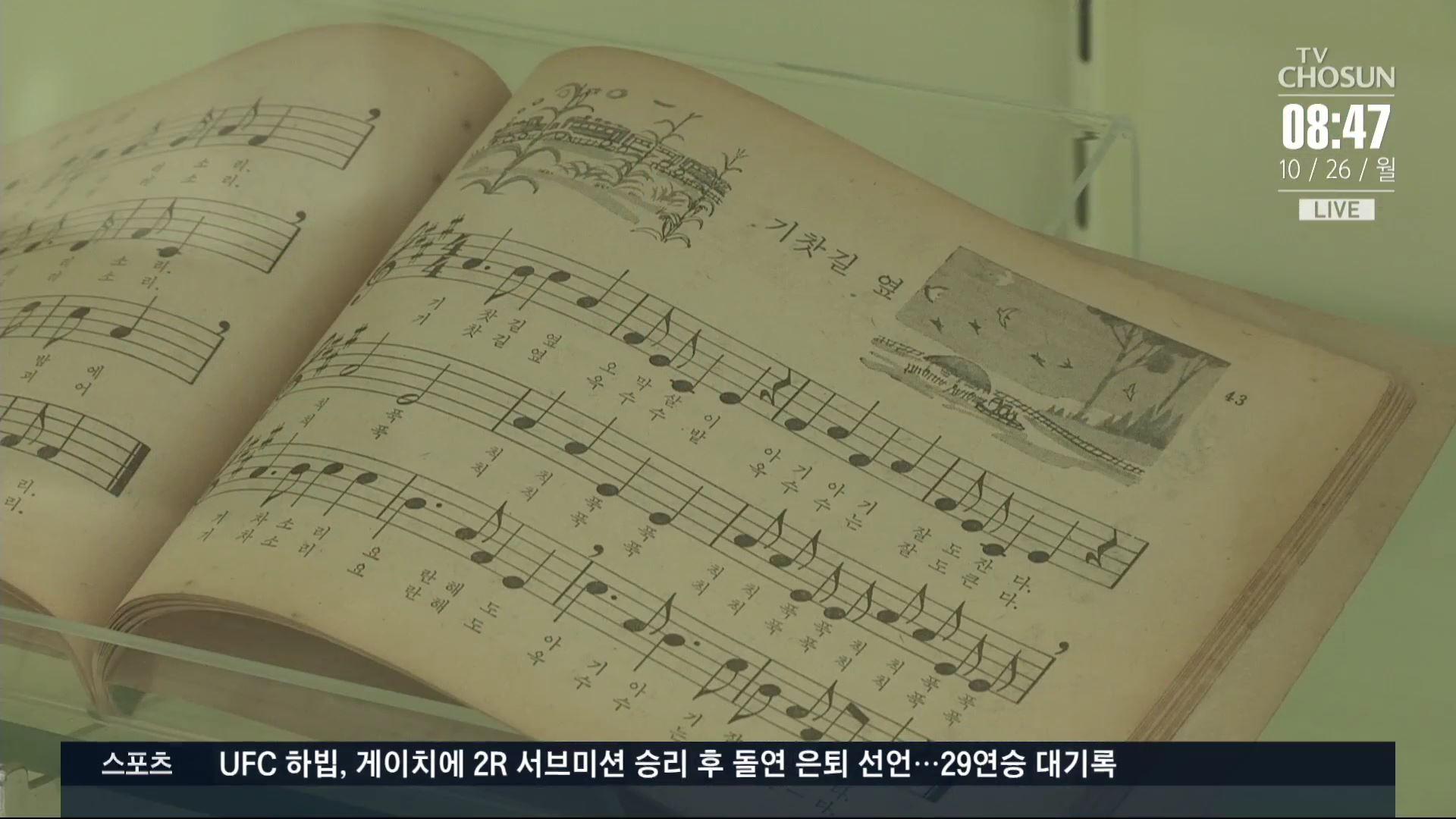 광복 후 70년 교과서 역사 한눈에…군산서 '옛 교과서' 전시회