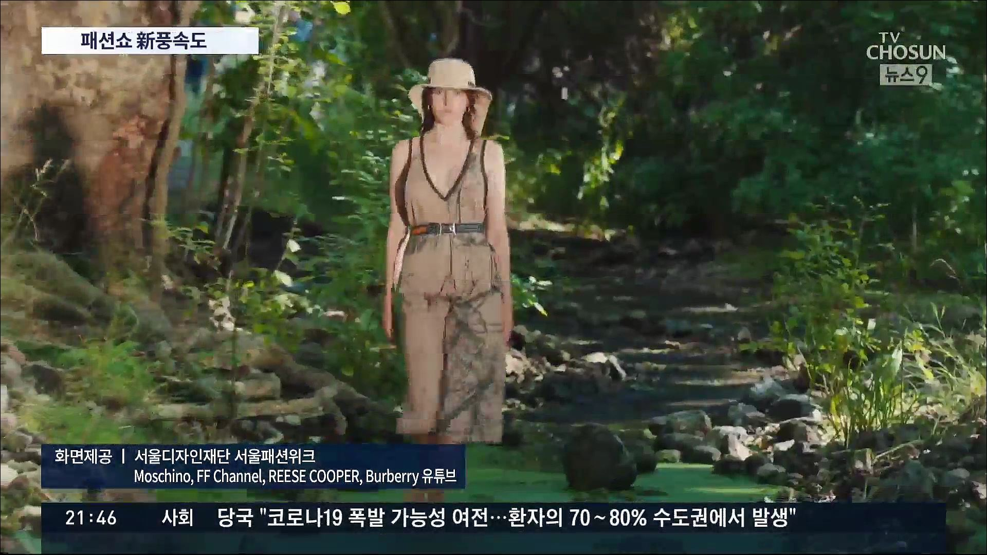 숲속 런웨이에 인형이 모델…코로나가 바꿔놓은 패션쇼