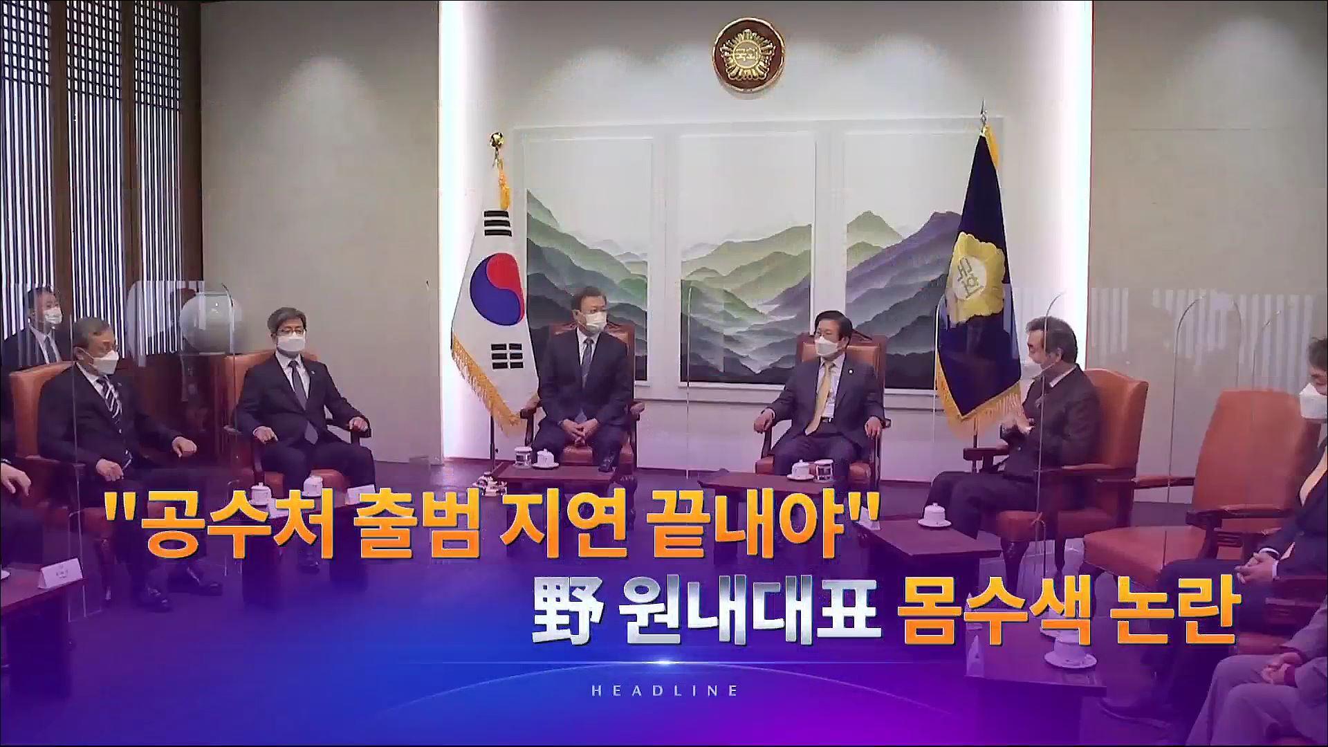 10월 28일 '뉴스9' 헤드라인
