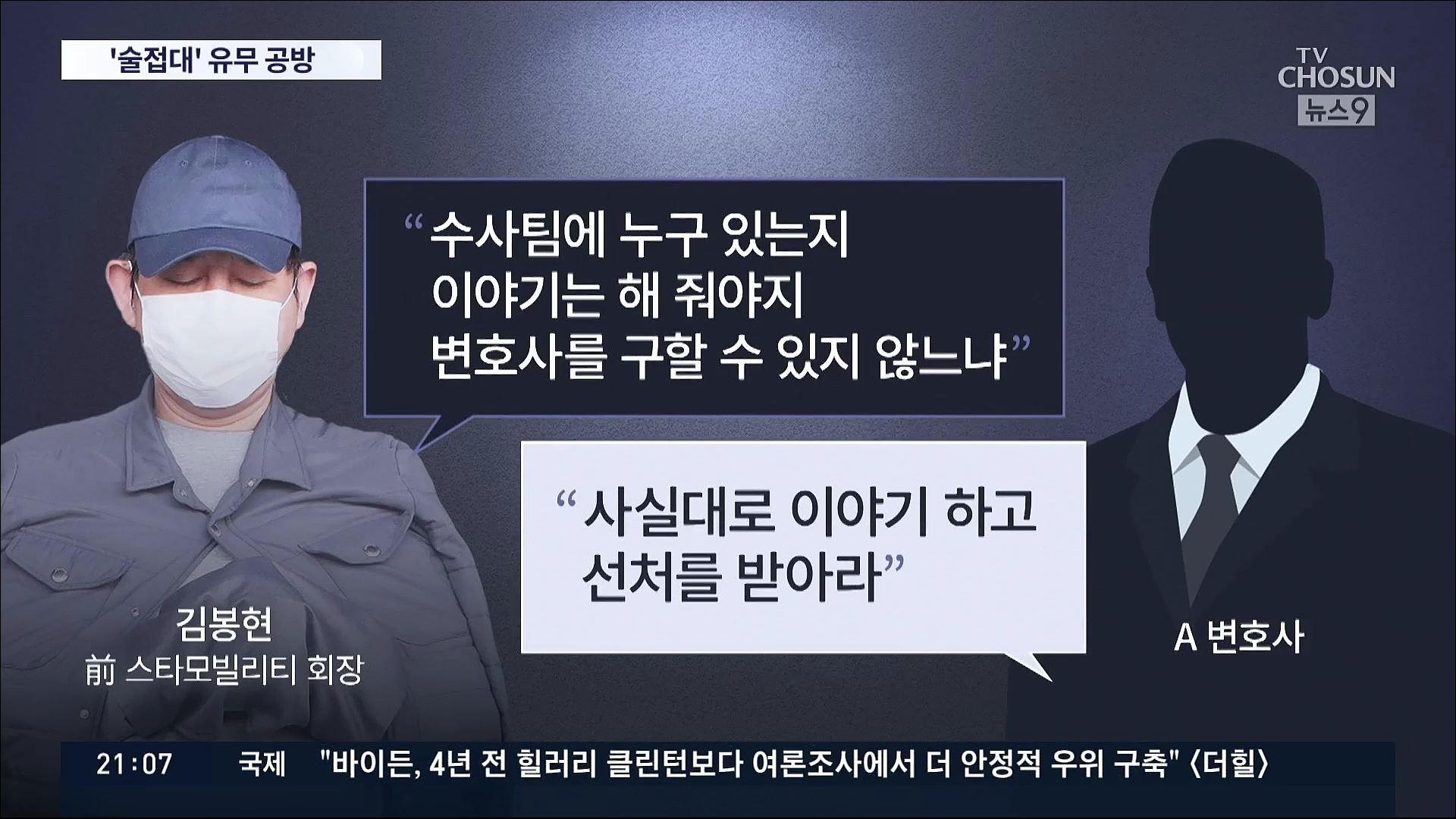 김봉현이 지목한 A변호사 '술접대 없었다, 날짜 특정 못할것'