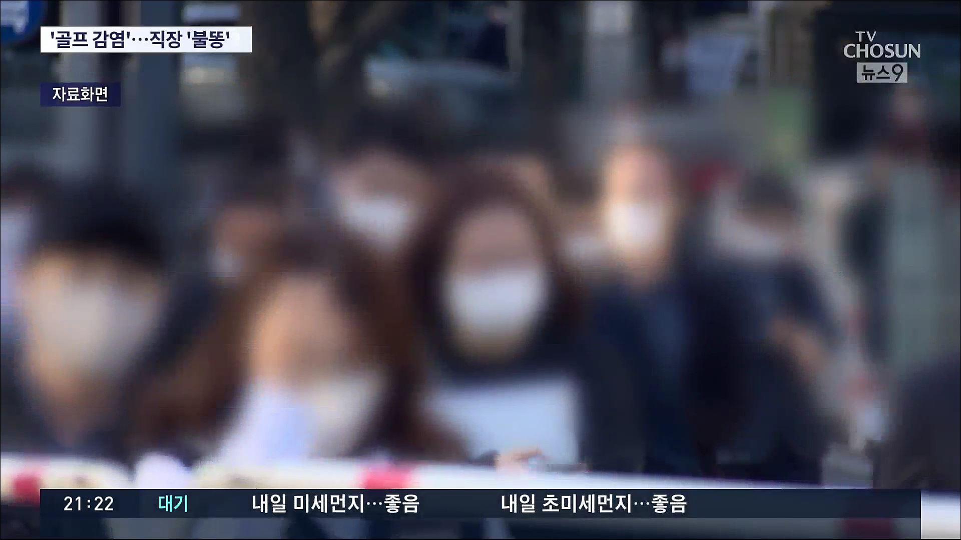 포천 초교서 10명 집단감염…가족 간 전파도 잇따라