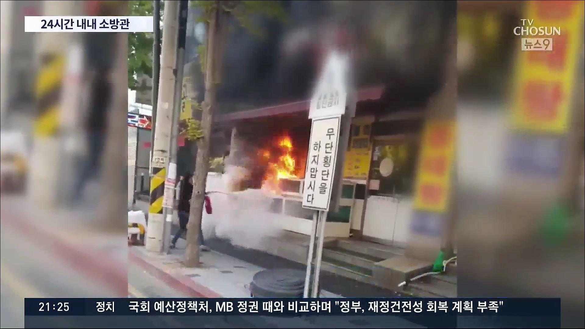 소화기 하나로 화마와 맞섰다…출근길 화재 진압한 소방관