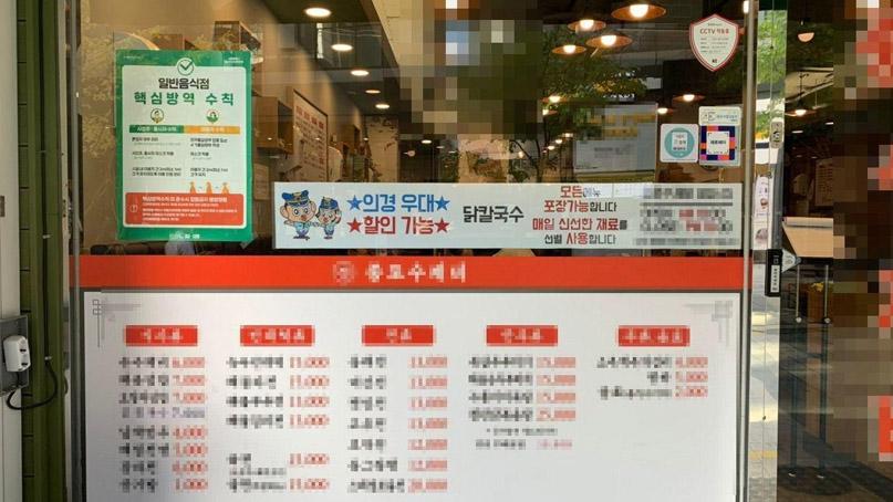 [취재후 Talk] 광화문 식당에 '의경 우대' 붙은 이유는?