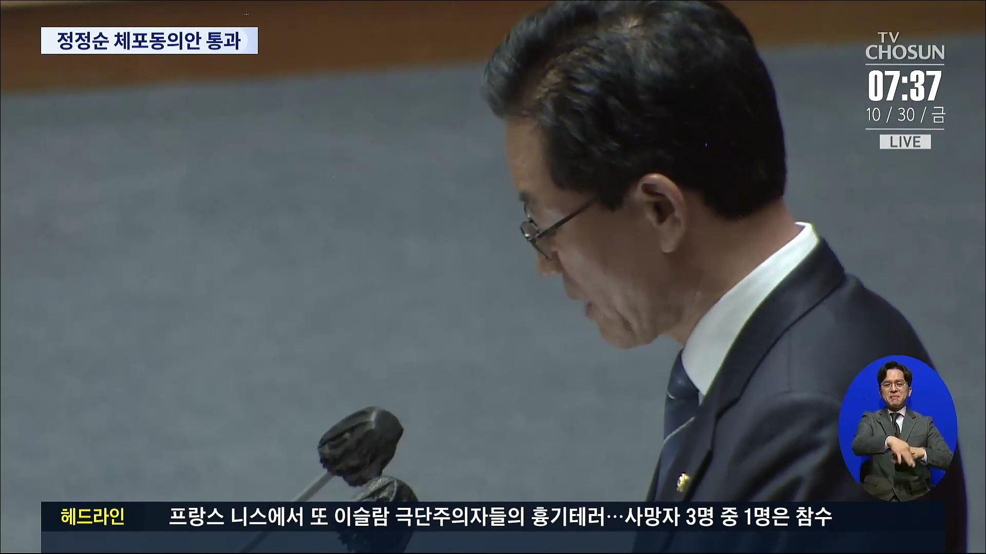 정정순, 국회 체포 동의 9시간만에 영장 발부