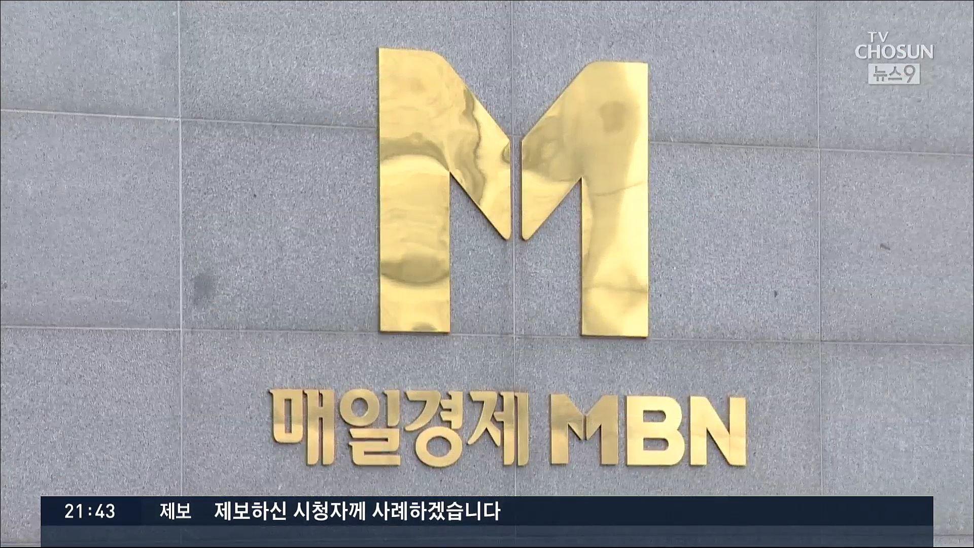 방통위, MBN 업무정지 6개월 처분…내년 5월부터 방송 못해