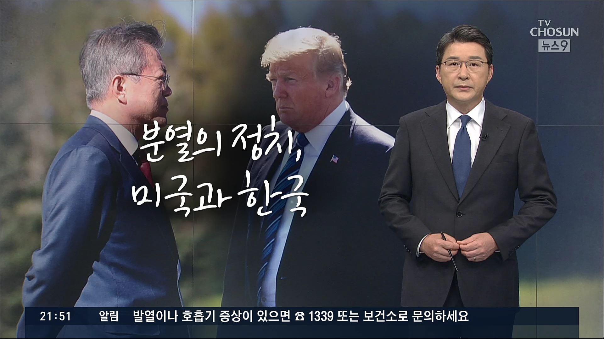 [신동욱 앵커의 시선] 분열의 정치, 미국과 한국
