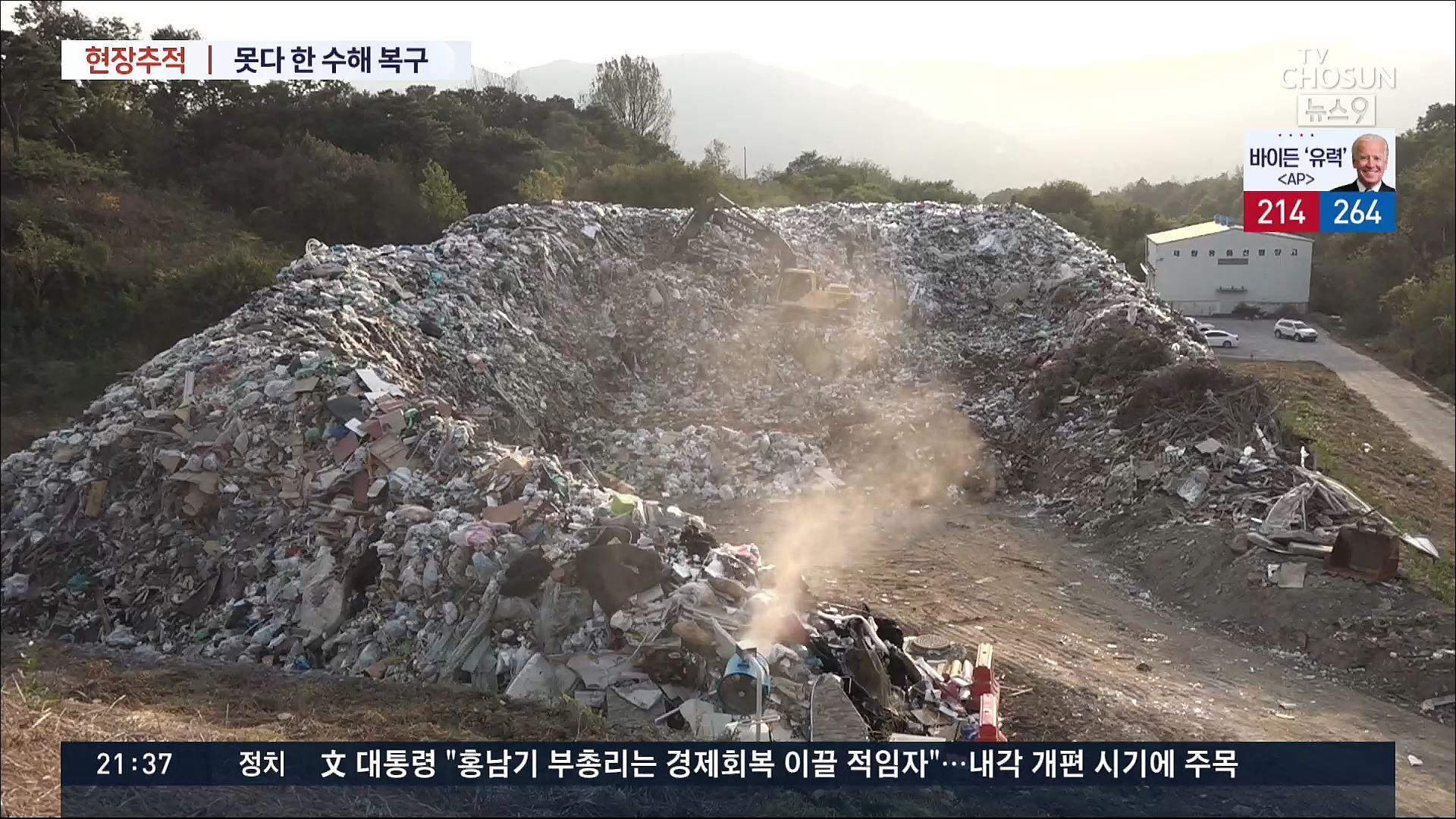 [현장추적] 태풍 지나간 게 언젠데 '아직도 쓰레기 산더미'