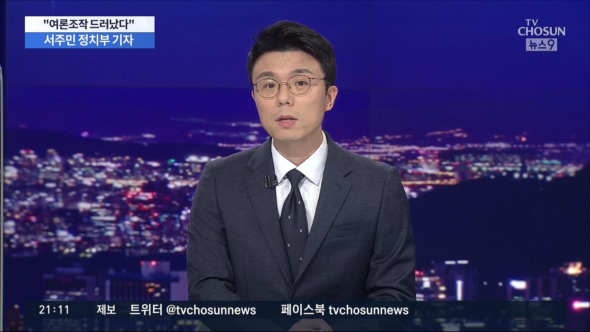 김경수 항소심 '대선 개입 의도' 인정…파장은?