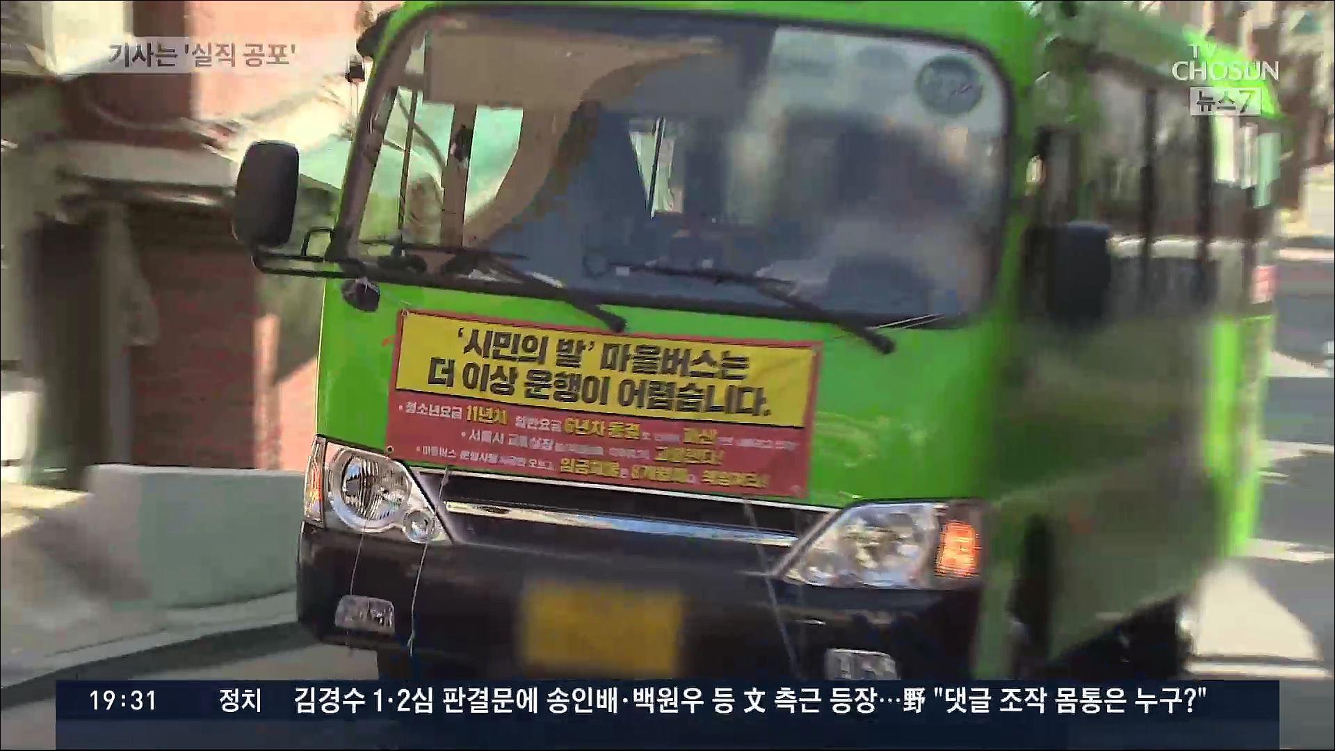 재정난에 서울 마을버스 감축…시민 불편·기사 실직위기