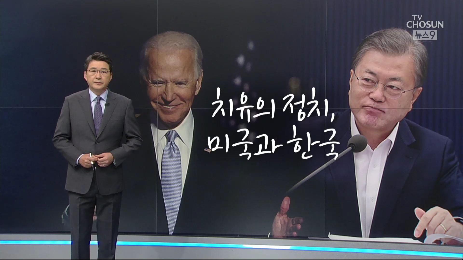 [신동욱 앵커의 시선] 치유의 정치, 미국과 한국