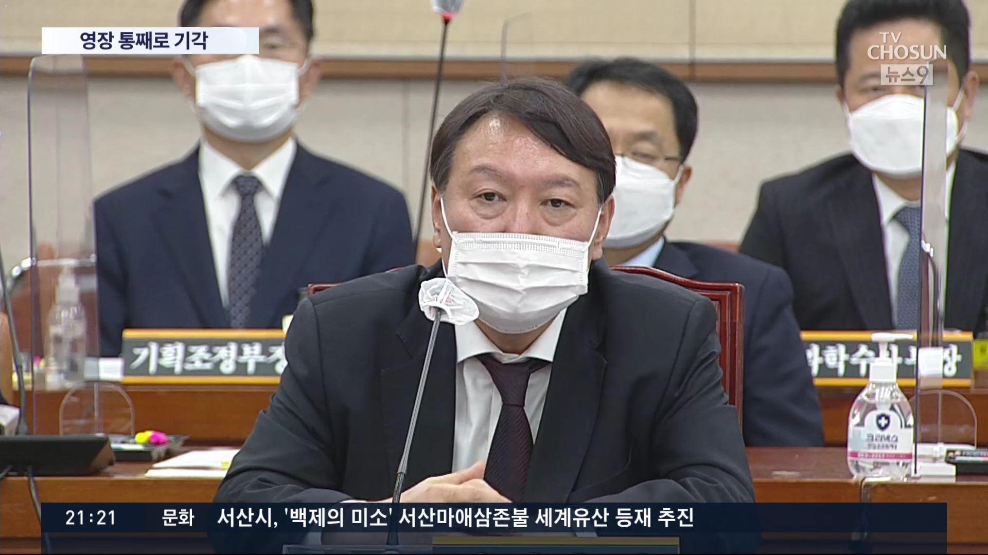 檢, 윤석열 아내 회사 압색 영장청구…법원서 통째 기각