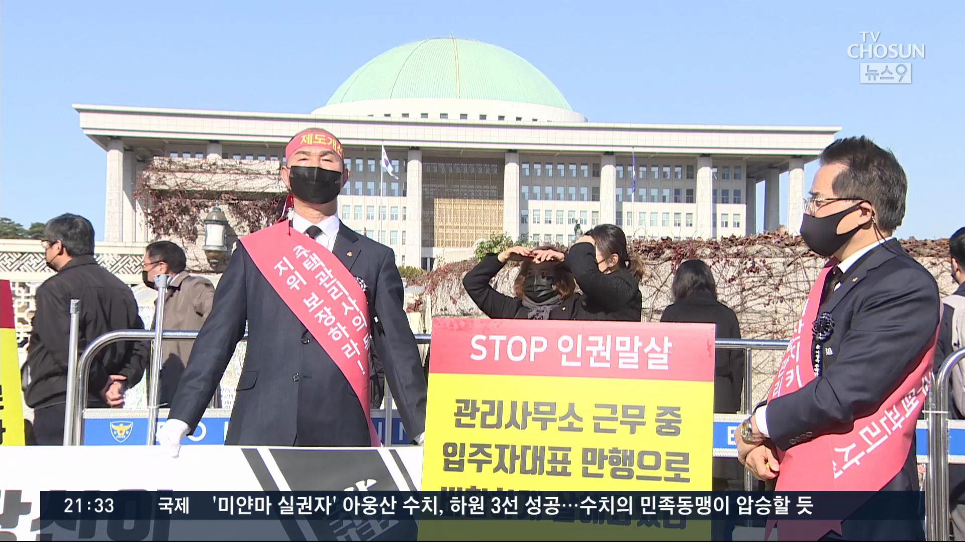 '입주민이 목 조르고 밀치며 폭행'…주택관리사 삭발 호소