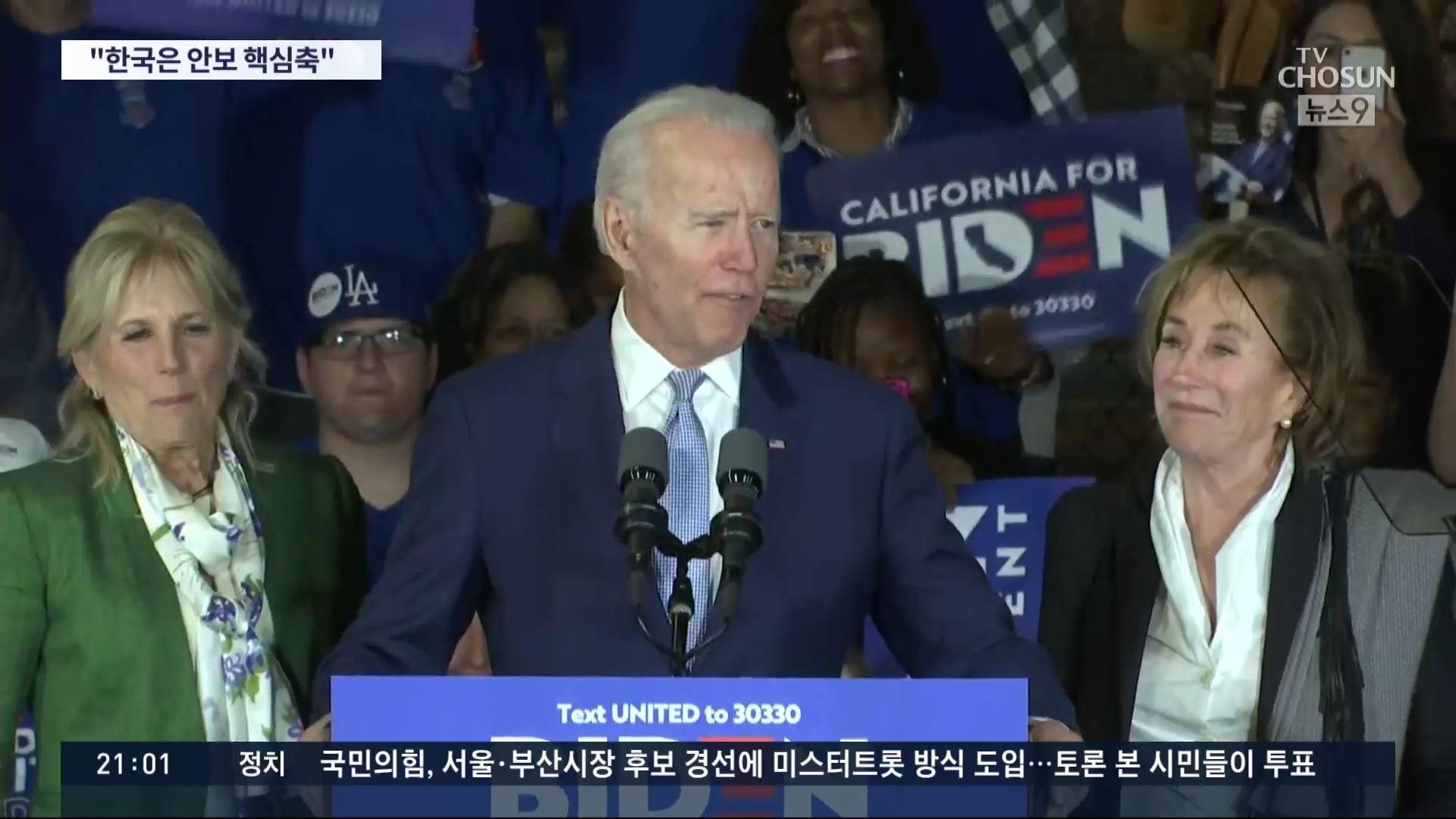 文·바이든 첫 통화…'한반도 평화 위해 긴밀 소통' '韓은 핵심축'