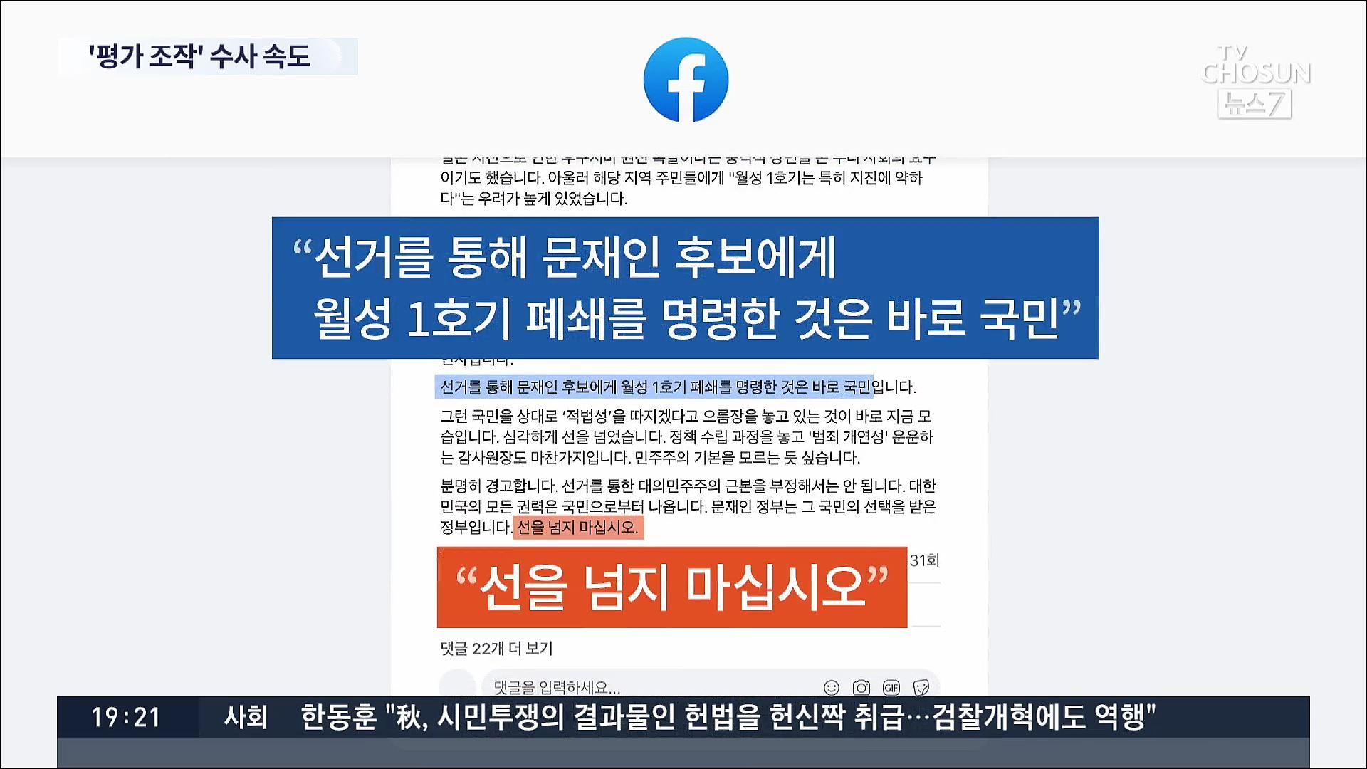 檢, 월성1호기 폐쇄 당시 '靑 비서관 휴대폰' 복구중…윤건영 '선 넘지마라'