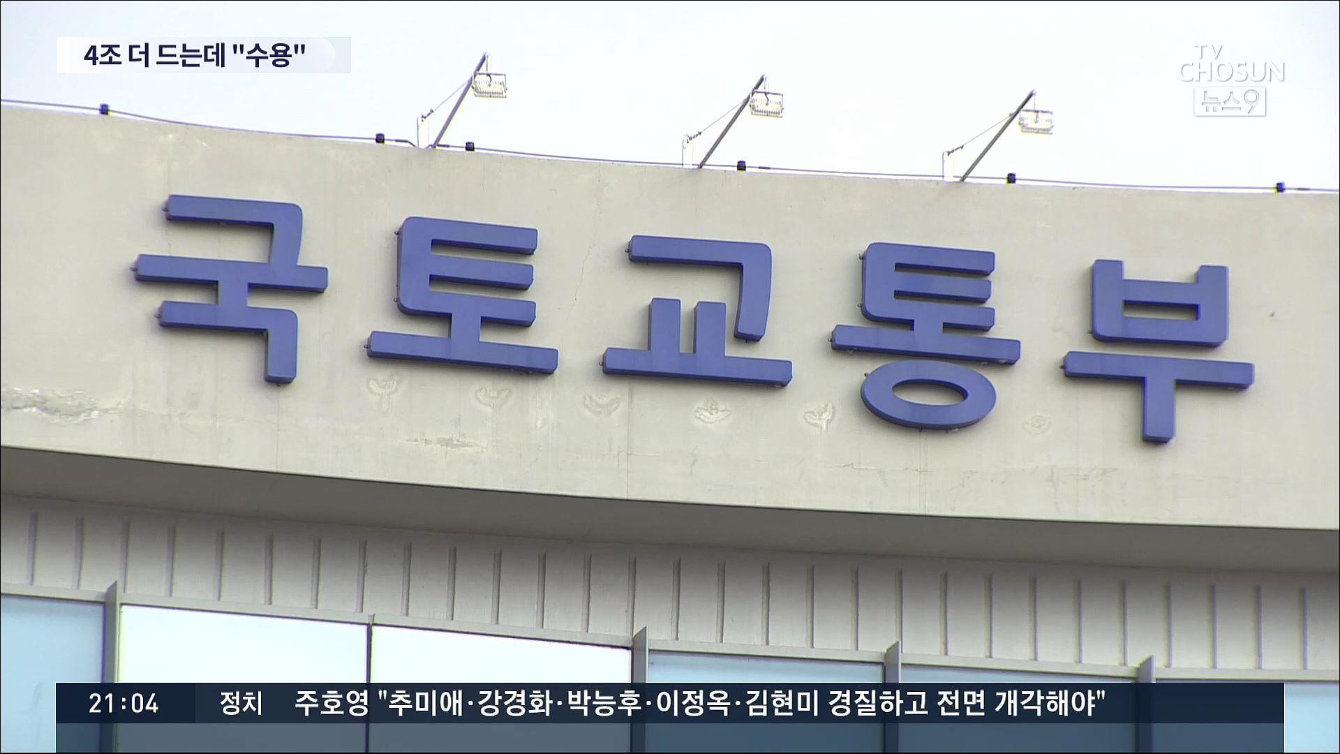 '김해신공항이 최적'이라던 국토부, 뒤집힌 결정에 난감