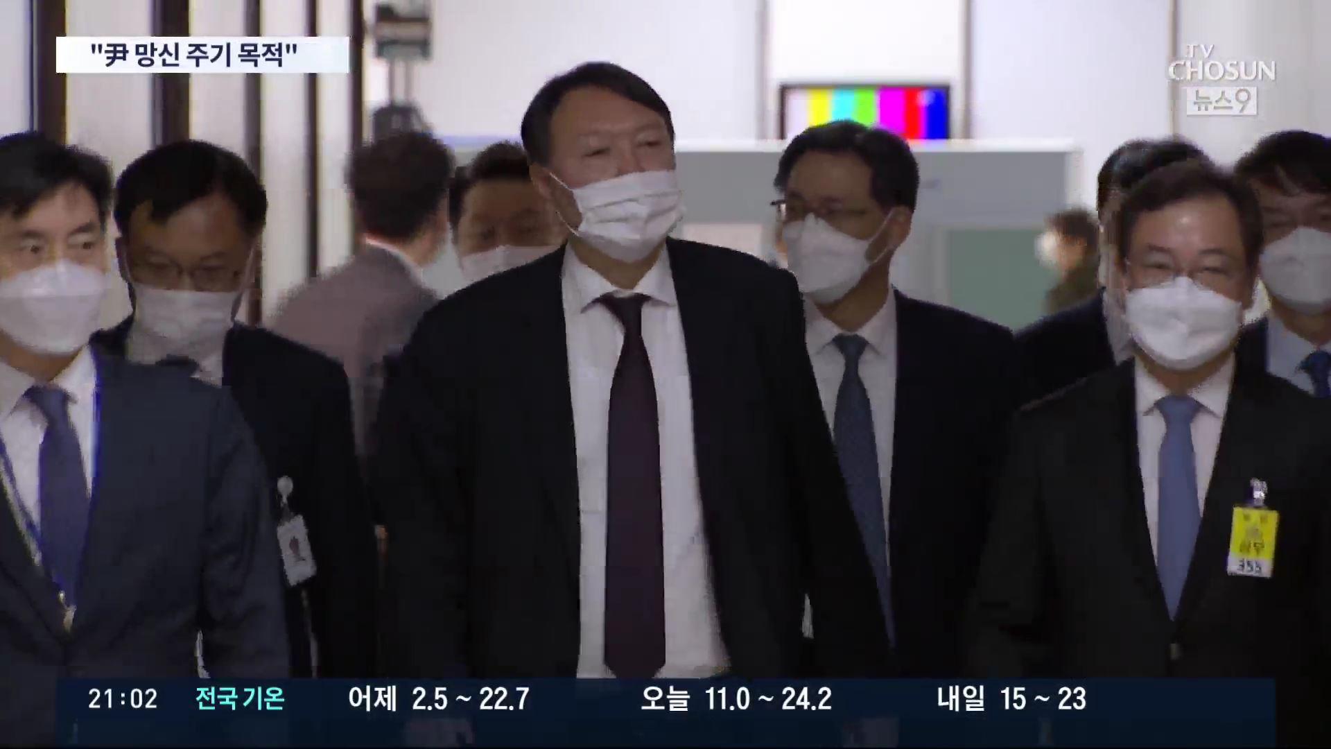 [단독] 법무부 '윤 총장, 19일 대면조사 협조하라' 공문으로 재통보