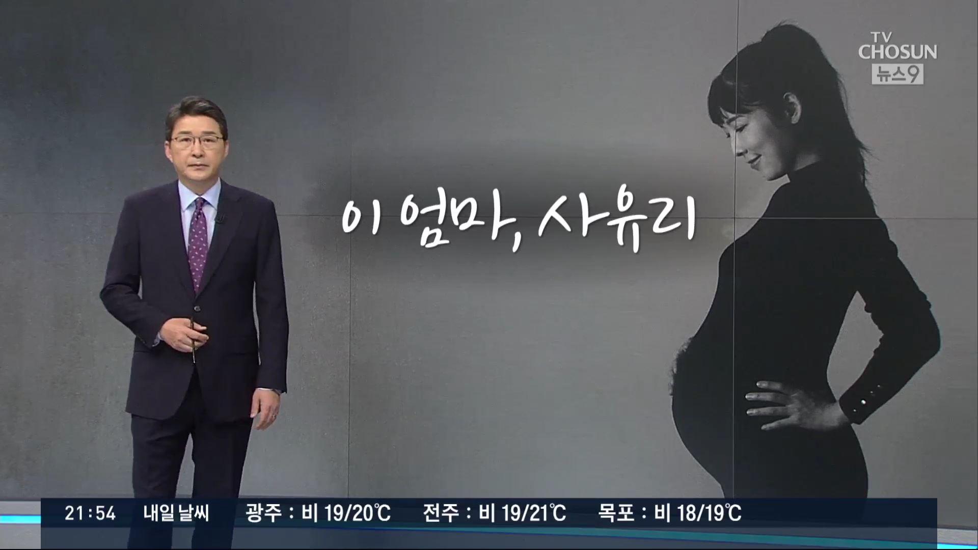 [신동욱 앵커의 시선] 이 엄마, 사유리
