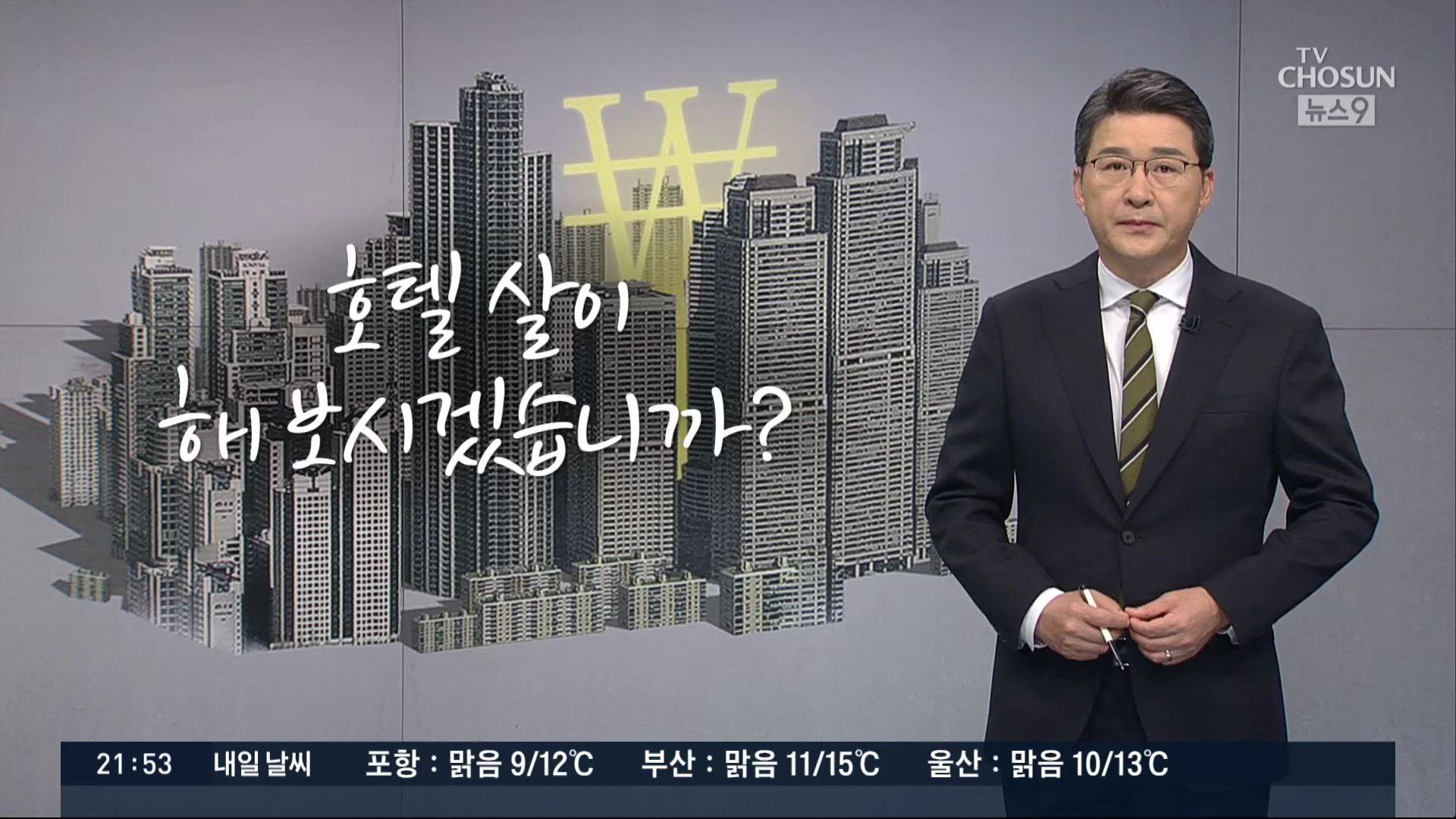 [신동욱 앵커의 시선] 호텔 살이 해 보시겠습니까?