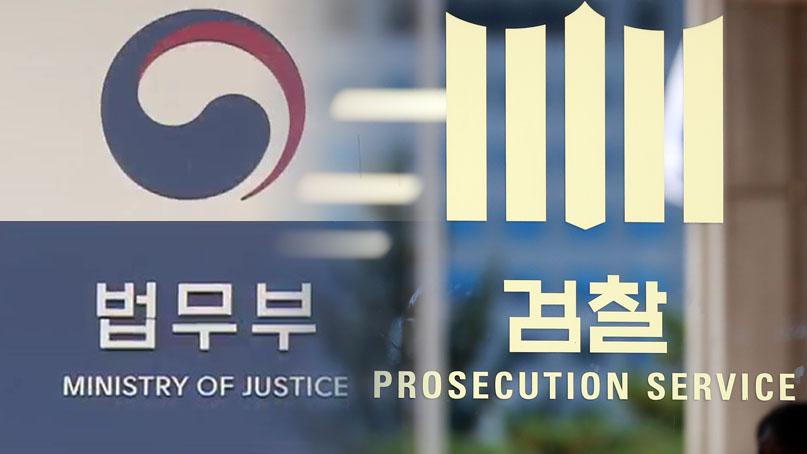 '尹 감찰' 두고 법무부-대검 '폭풍전야'…일선 검사들 불만 고조